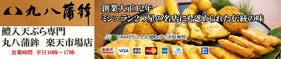 丸八蒲鉾 楽天市場店:こだわりの鱧入てんぷらの専門店