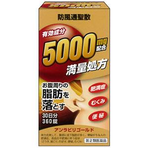アンラビリゴールド360錠×3個【第2類医薬品】