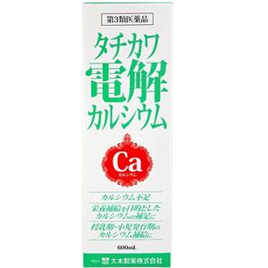 タチカワ電解カルシウム(大木製薬)600mL×3個【第3類医薬品】