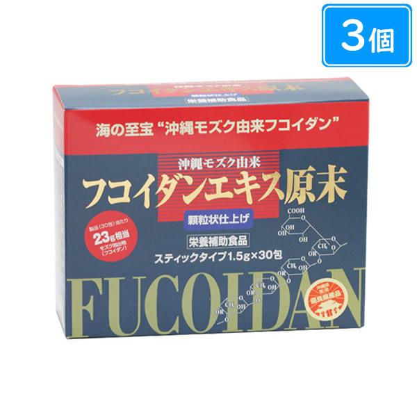 フコイダンエキス原末30包×3個
