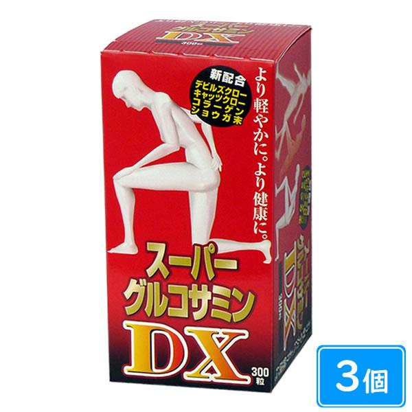 スーパーグルコサミンDX300粒×3個