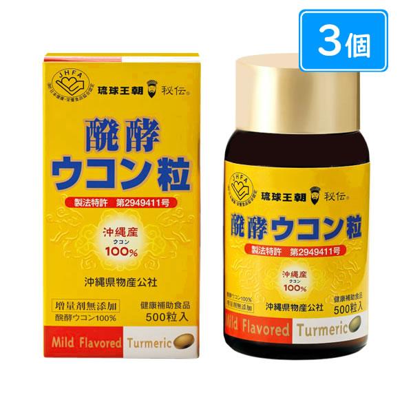 醗酵ウコン500粒×3個
