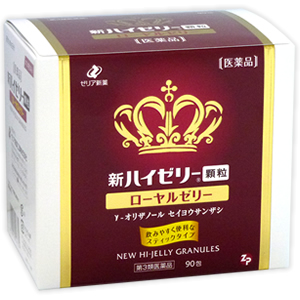 新ハイゼリー顆粒90包+30包増量(試供品2包×15個の使用期限2019年8月まで)【第3類医薬品】