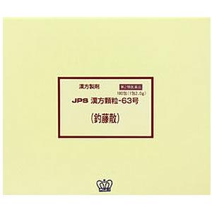 JPS漢方顆粒-63号(釣藤散)180包 ちょとうさん【第2類医薬品】
