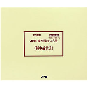 JPS漢方顆粒-46号(補中益気湯)180包 ほちゅうえっきとう【第2類医薬品】≪宅配便対応≫
