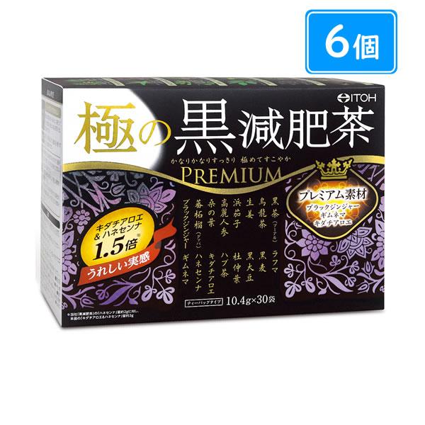 極の黒減肥茶(10.4g×30袋)×6個