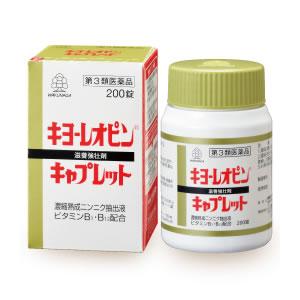 キヨーレオピン キャプレットS200錠×3個【第3類医薬品】湧永(ワクナガ)製薬