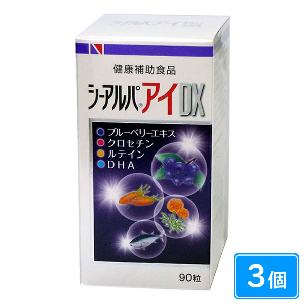 シーアルパアイDX90粒×3個