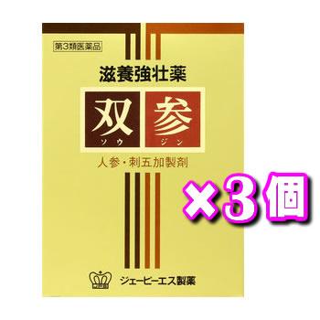 JPS双参(そうじん)30包×3個【第3類医薬品】