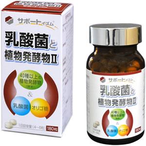 サポートイズム乳酸菌と植物発酵物II 180粒×3個