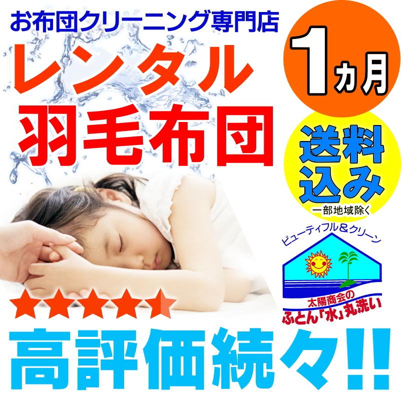 【レンタル】 レンタル布団 羽毛 布団 コース 1ヵ月 1組 fy16REN07 貸し 布団 布団レンタル