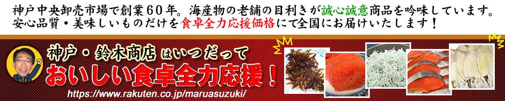 食卓全力応援!神戸・鈴木商店:安心品質・美味しいものだけを食卓全力応援価格にて全国にお届け!