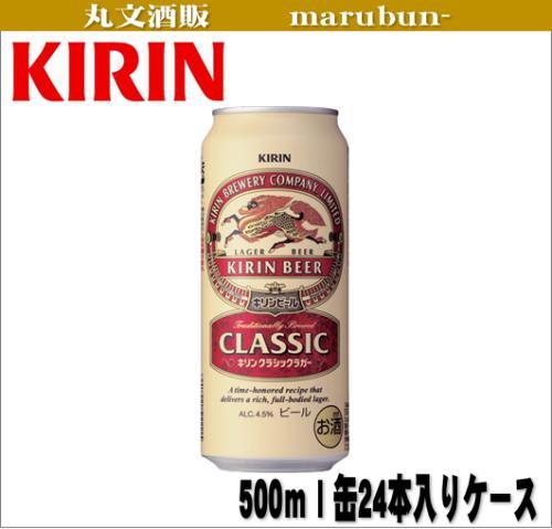 キリンクラシックラガー500ml缶24本入りケース【ビール】【ご注文は2ケースまで同梱可能です】
