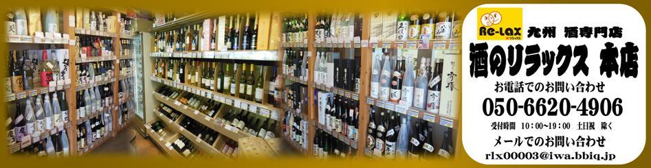 酒のリラックス本店:日本酒、焼酎、ワイン、ビール、リキュールを取り扱うお店です