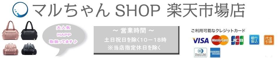 マルちゃんSHOP 楽天市場店:マザーズバッグ専門店