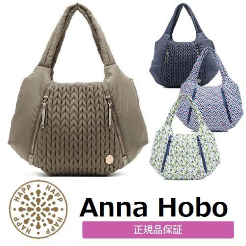 【送料無料】HAPP ハップ Anna Hobo アンナホーボー 可愛すぎるマザーズバッグ