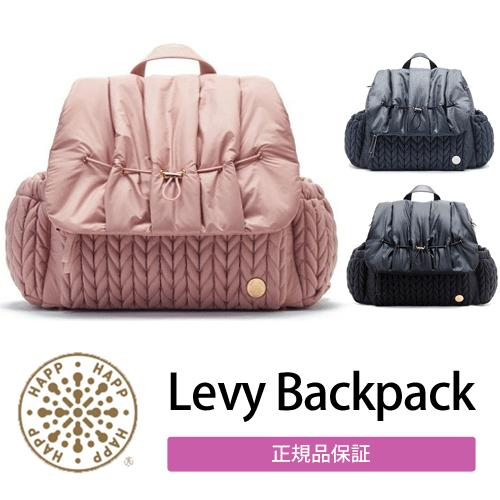 【送料無料】HAPP ハップ Levy Backpack レヴィバックパック 3wayで使用可 両手が使えるリュックサック 可愛すぎるマザーズバッグ