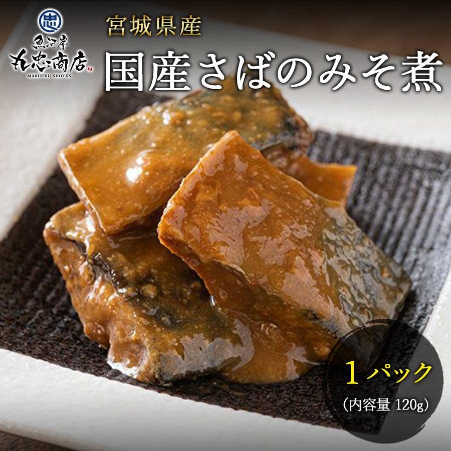 国産 安い さばのみそ煮 120g 1個パック ハイクオリティ サバ 鯖 味噌煮 2個まではメール便対応可 お取り寄せ 宮城県産 グルメ