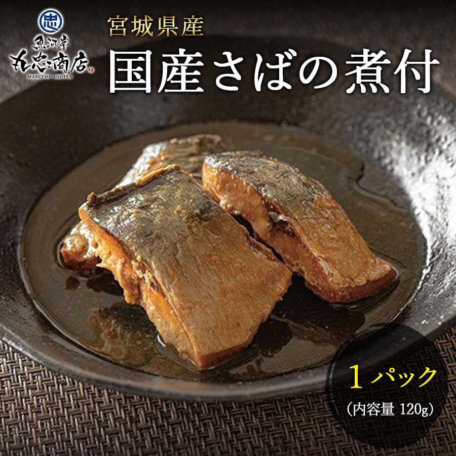 国産 さばの煮付 120g 1個パック サバ 鯖 2個まではメール便対応可 宮城県産 煮付け 煮物 日本製 お取り寄せ 新品 送料無料 グルメ