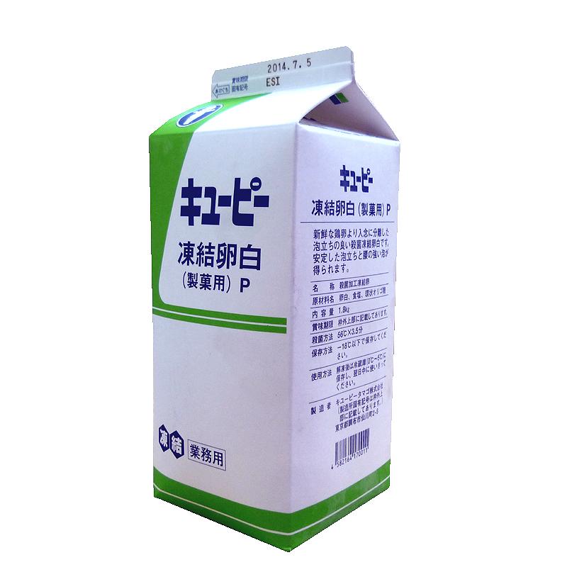 使い勝手の良い 注文後取り寄せ商品 QP凍結卵白製菓用P 1.8L 冷凍卵白 SALE