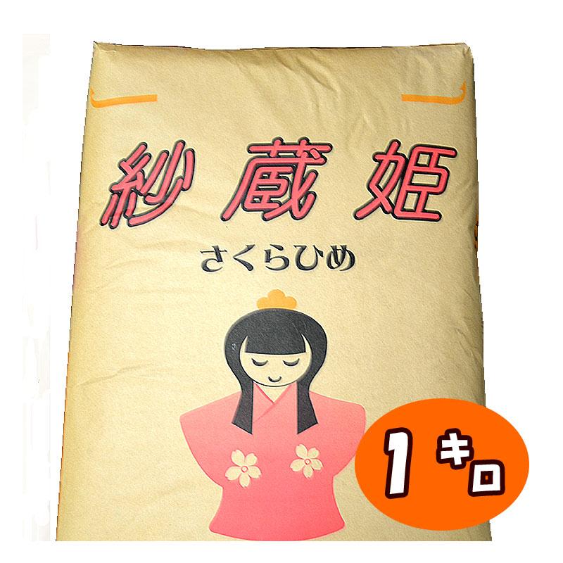 奉呈 国産薄力粉 現品 紗蔵姫 さくらひめ 1kg