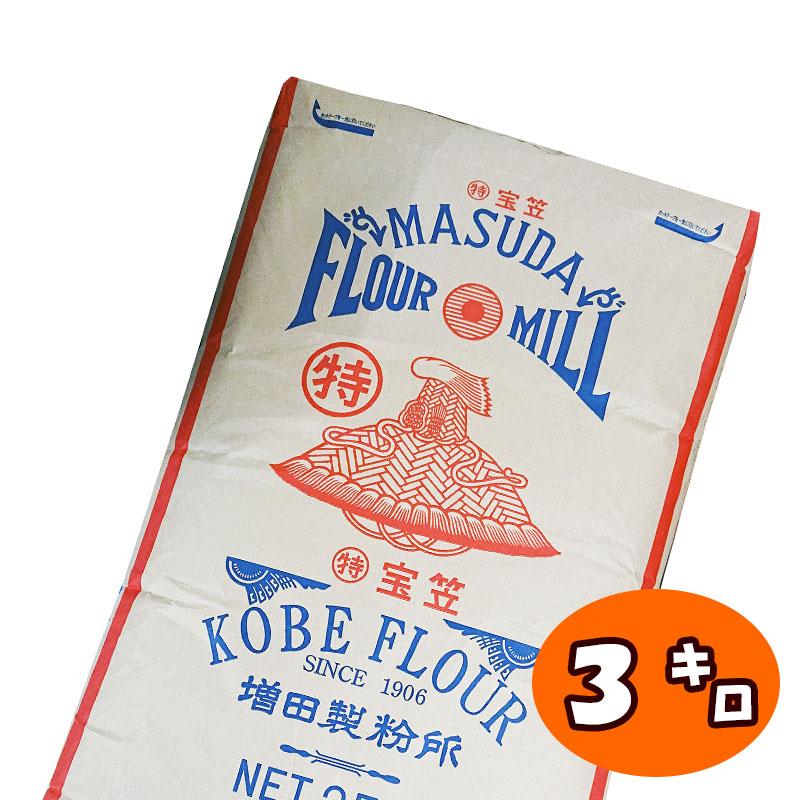 軽い食感のスポンジケーキが焼きあがる☆ 特宝笠 3kg 定番の人気シリーズPOINT 人気 おすすめ ポイント 入荷 薄力粉