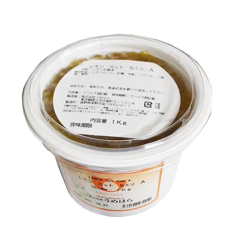注文後取り寄せ商品 ご予約品 ドライフルーツ うめはら レモンカット5ミリA 1kg 交換無料