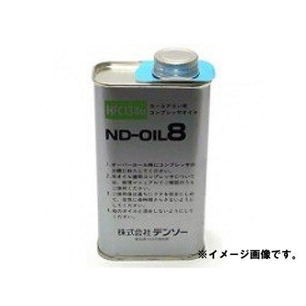 SS期間中P5倍 純正トヨタ 超激安特価 コンプレッサオイル 入数:250cc×1缶 ND-OIL8 新作入荷!! 08885-09107