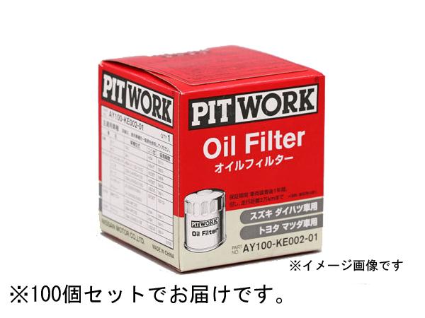 【21日~28日エントリーでポイント10倍】PITWORK(ピットワーク) オイルフィルター スズキ パレット AY100-KE002X100 オイルエレメント 100個