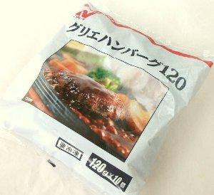 ニチレイ グリエハンバーグ120 (冷凍) 120g 10個入×24袋