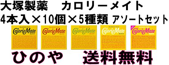 大塚製薬 カロリーメイト・アソートセット 4本×10個×5種類