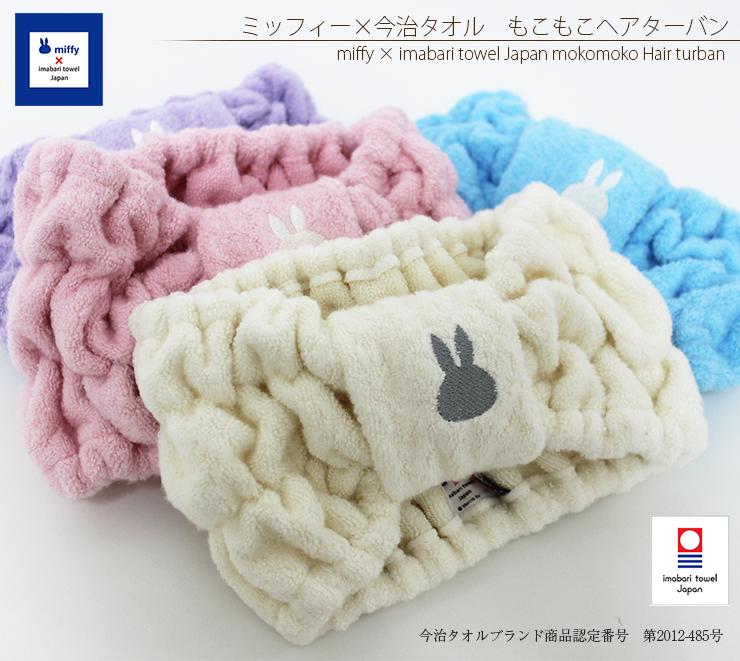 今治タオル× ミッフィー もこもこヘアターバン 4色展開 miffy 11.5×18cm 綿100% 日本製