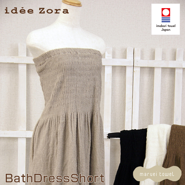 7984430342335 It is an Imabari bath width fashion brand in use of Imabari towel bathrobe  bus dress (short) ideeZora Ide Zola natural thyme Mother's Day present  present ...