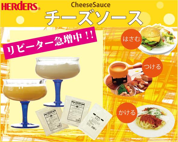 ハーダースティーユーエフチーズソース【200g×8袋セット】本州はでこの価格!おつまみ ホットドッグ ハンバーグ 1kg チーズフォンデュ チーズドッグ チェダーチーズ ブルーチーズ