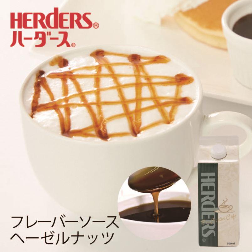 ハーダース カフェ用フレーバーソースヘーゼルナッツ 500mlドリンク 出荷 コーヒー アイス 新作 大人気 パンケーキ ラテ トッピング マキアート ミルク シロップ