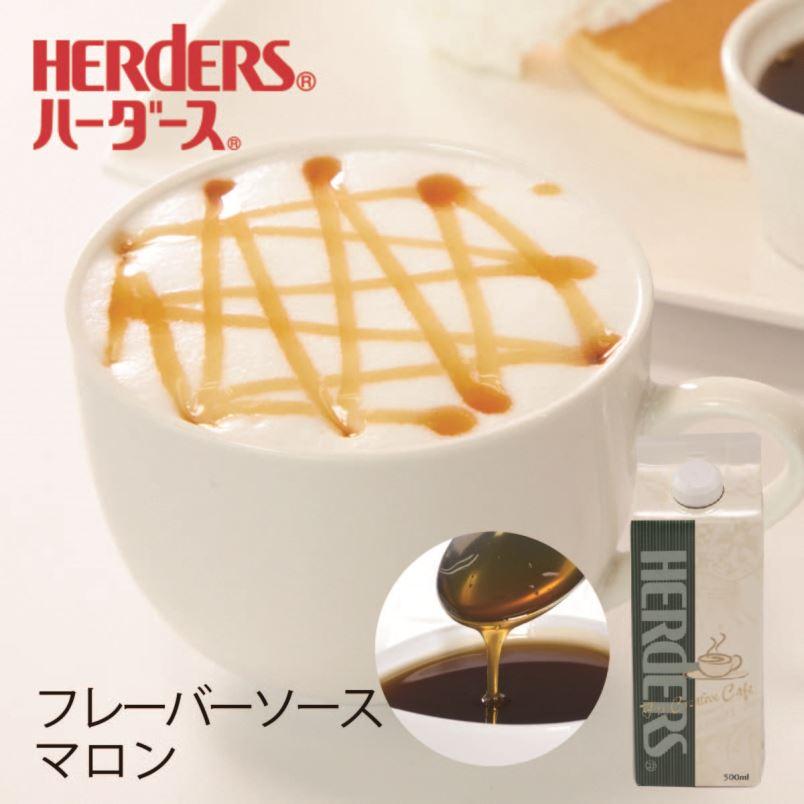 本物志向のカフェ用ソース ハーダース カフェ用フレーバーソースマロン メーカー公式ショップ 付与 500mlドリンク コーヒー アイス ミルク トッピング マキアート パンケーキ ラテ シロップ