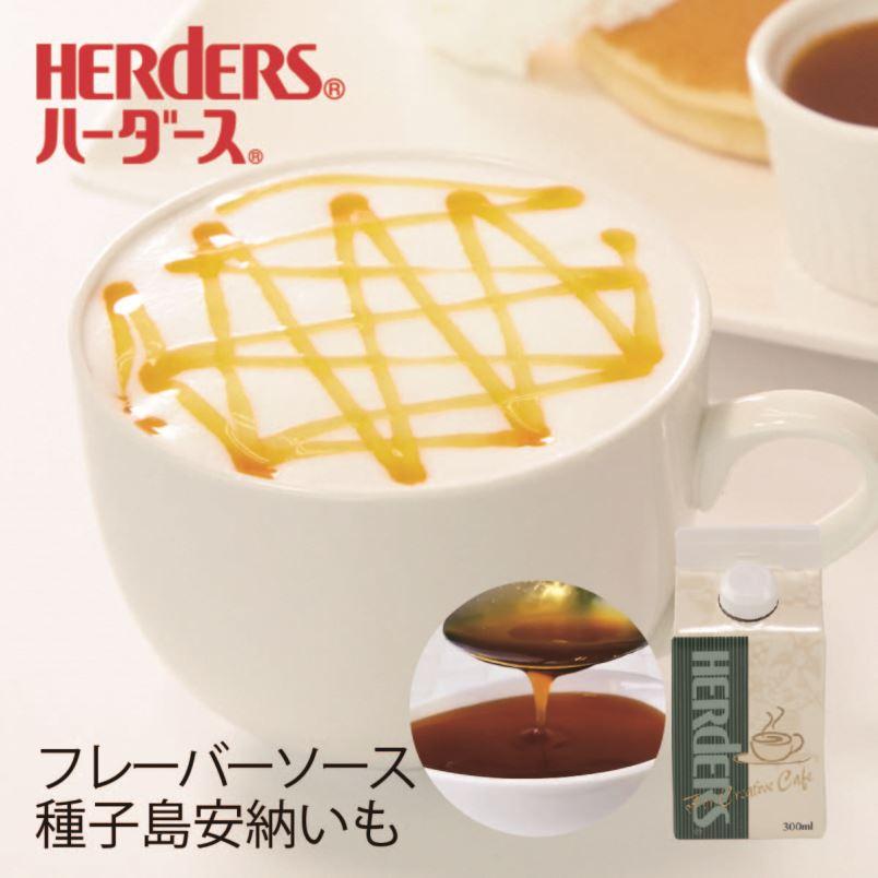 本物志向のカフェ用ソース 使いやすい少量300ml ハーダース カフェ用フレーバーソース種子島安納いも 300mlドリンク コーヒー アイス 保証 シロップ ラテ 焼き芋 トッピング デザート マキアート 永遠の定番 ミルク
