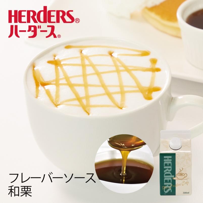本物志向のカフェ用ソース 使いやすい少量300ml ハーダース カフェ用フレーバーソース和栗 300ml ドリンク コーヒー アイス シロップ ラテ 国産 クリ 2020新作 ミルク トッピング 栗 デザート ふるさと割 パフェ マキアートマロン くり