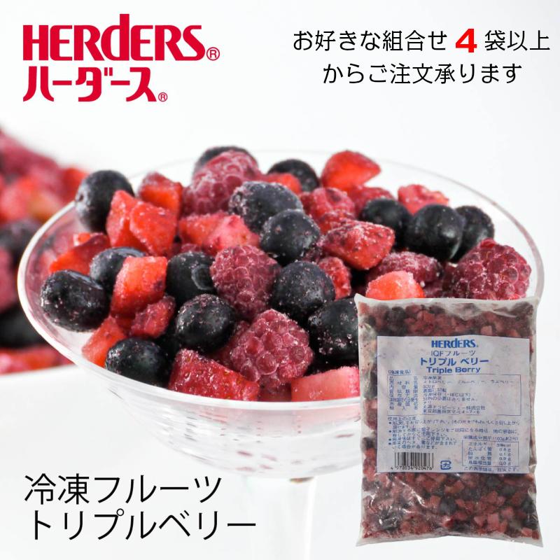 自然の美味しさそのまま。冷凍フルーツ <冷凍フルーツ>ハーダース IQFフルーツトリプルベリー500g 【お好きな組み合わせ】4袋以上でご注文ください!本州は送料無料でこの価格!冷凍食品 スムージー ジャム アイス タルト 果物 ストロベリー ブルーベリー レッドラズベリー