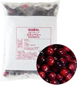 <冷凍フルーツ>ハーダースIQFフルーツ クランベリー 【業務用 300g×30袋入】本州は送料無料でこの価格!
