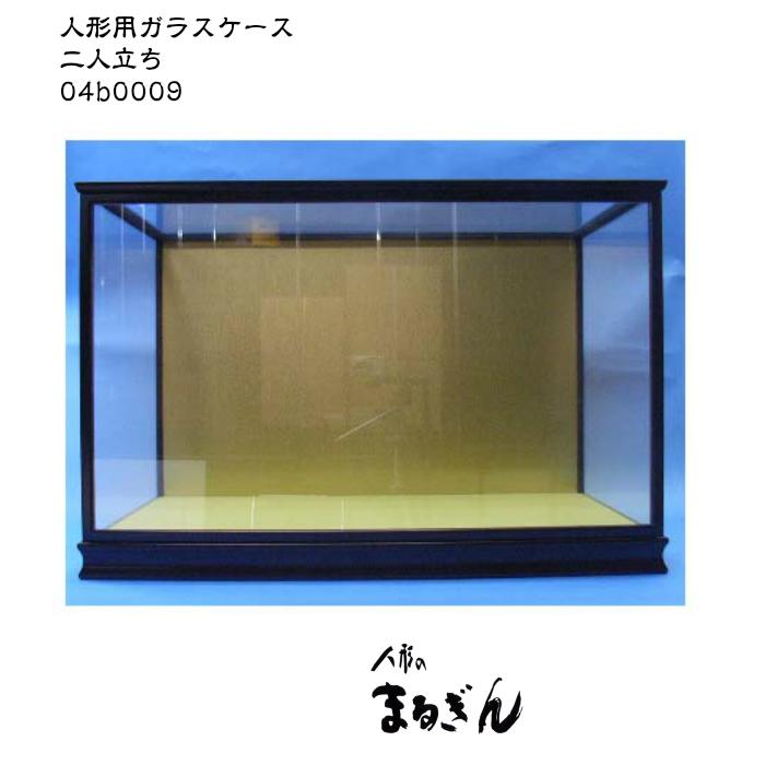 完成ガラスケース 【特大二人立】 (内寸:72×34×44cm) 人形ケース ひなケース 木目込人形ケース 二人立ケース  黒塗り枠ケース 横長ケース