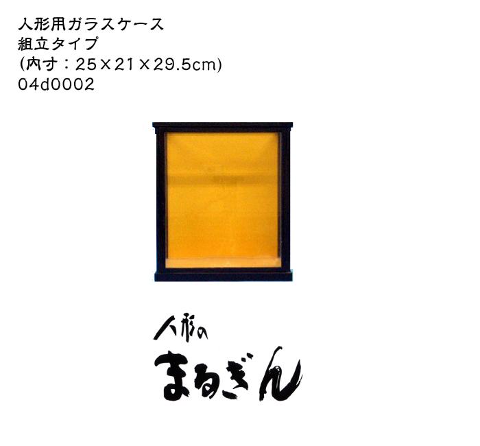 組立式ガラスケース【組立M8号】(内寸:25×21×29.5cm) 人形ケース 木目込人形ケース 博多人形ケース 一人立ケース 黒塗り枠ケース