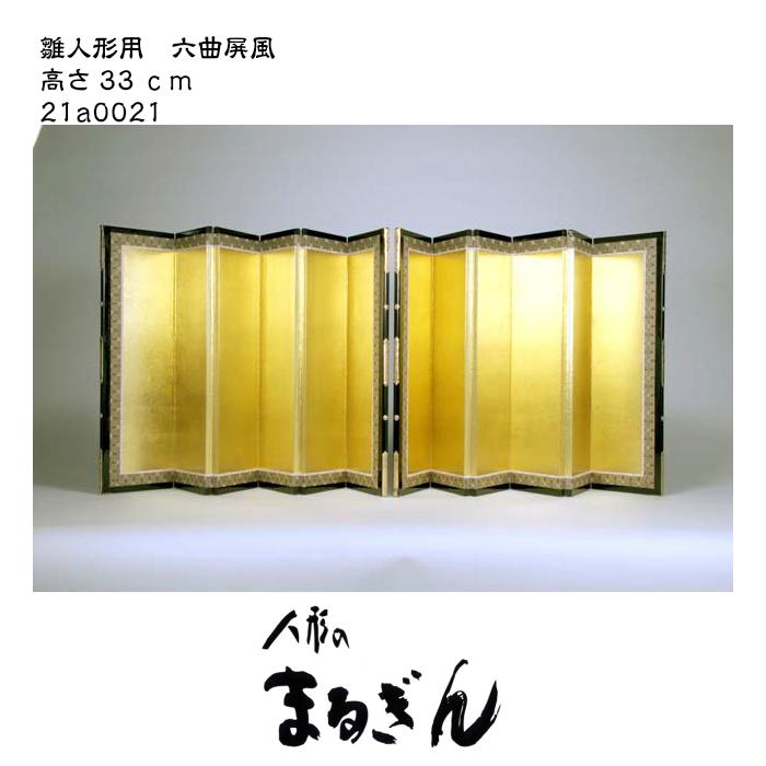 【屏風】極上大型六曲屏風11号【高さ33cm】雛道具 屏風 金屏風 衝立 おひなさまの屏風