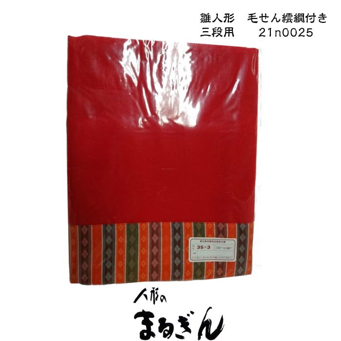 SSセール中10%off 人気ブランド 毛せん 35号三段フェルトン アクリル 125x180cm 雛道具 三段飾り用の赤い敷物 おひなさまの毛せん 雛人形の敷布 好評 三段飾り用赤い毛せん 雛人形の赤い布