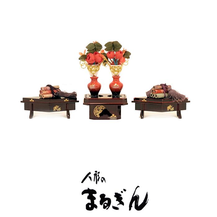 【雛人形用道具セット】40号溜塗菱三方【2点セット】雛道具 ひな道具 おひなさま付属品 おひなさまの前飾り 巻物飾り 三方飾り 三宝飾り おはな 花瓶 とっくり