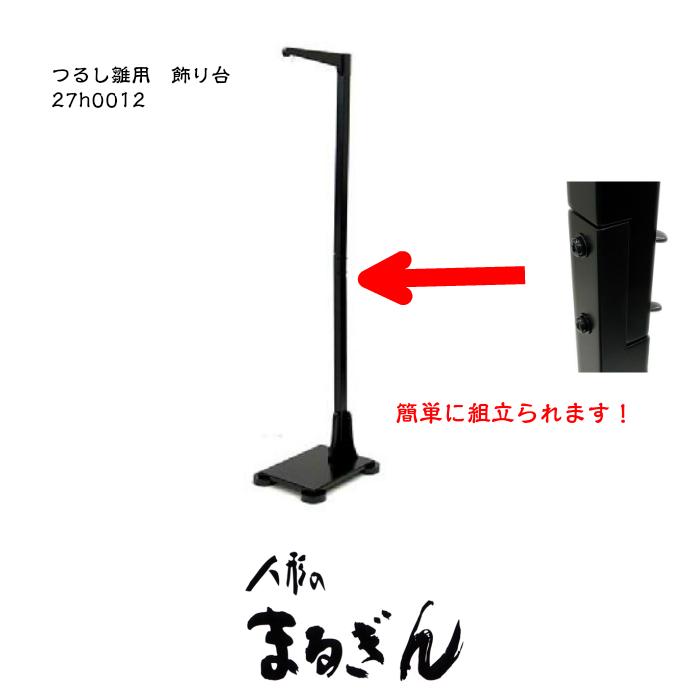 【つるし雛用飾り台】つるし雛亀丸台H855【24x32x89cm】