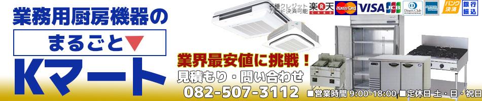 業務用厨房機器のまるごとKマート:業務用厨房機器を取り扱ってます。