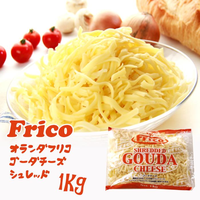 COSTCO (人気激安) コストコ 通販 Frico オランダフリコ マーケット ゴーダチーズ 食品 ゴーダチーズシュレッド