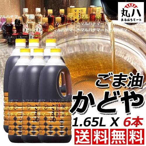 ★人気NO.1 ごま油 かどや 1650g X 6本★ 日本食品 調味料 ごま油 健康食品 ダイエット 美容 健康 日本食材料 サラダ ゴマ油 食用油