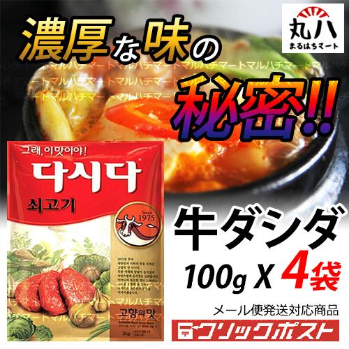 メール便送料無料 CJ 授与 牛ダシダ100g X 4袋 韓国料理 だしだ 家庭料理 貝 アウトレット ヘチャンドル かい 調味料 韓国食品